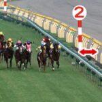 競馬 仮柵とは?コース替わりの読み方と馬券の買い方。グリーンベルトの見極め方。馬場読みのコツ